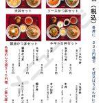 西村屋 本店(メニュー)