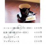 喫茶 椀椀(メニュー)