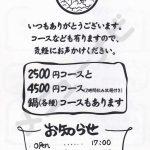 キフク 福井店(メニュー)