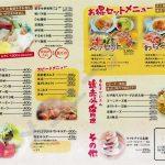 わらべ 鯖江店(メニュー)