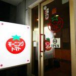 モーニングトマト(入り口)
