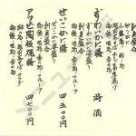 利兵衛(メニュー)