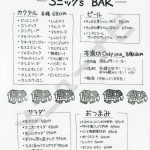 本道坊(メニュー)