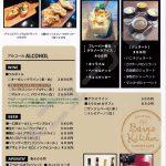 バーンズキッチン(メニュー)