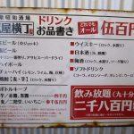蓮屋横丁(メニュー)