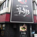 翠翔(外装)