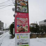 パンセ(看板)