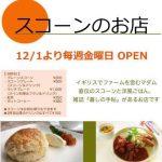 カフェ想窓(金曜日・スコーンのお店メニュー)