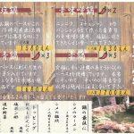 翠翔(メニュー)