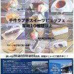 manimani(メニュー)