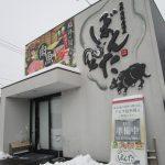 ぼんた大和田店(外観)
