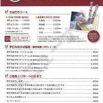 越前蕎麦俱楽部(メニュー)