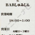 レイヤーズBARすぎ & BARしゅみじん(メニュー)