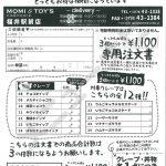 MOMI&TOY'S (メニュー)