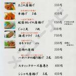 魚いち(メニュー)