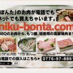 BONTA W(メニュー)