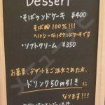 御清水庵cafe(メニュー)