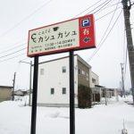 カシュカシュ(看板)
