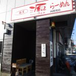 麺屋 源(外装)