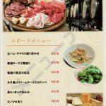 肉食家びくとりぃ(メニュー)