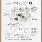 Sanook(メニュー)
