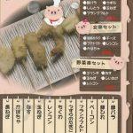 豚ちんかん(メニュー)