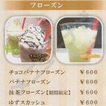 Milky(メニュー)