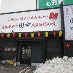 串カツ田中 大和田店(外装)