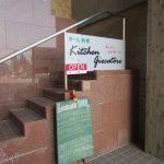 キッチン・ジョカトーレ(入り口)