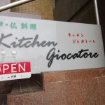 キッチン・ジョカトーレ(看板)