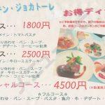 キッチン・ジョカトーレ(メニュー)