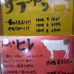 キッチン&バル(お肉の部位)
