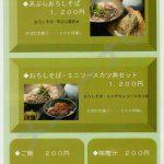 丸太屋(メニュー)