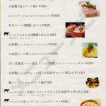 キッチン&バル(メニュー)
