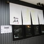 鶏soba 㐂咲(外装)