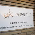 HEART(看板)