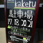 麺屋Kakeru(ボード)