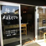 麺屋Kakeru(外装)