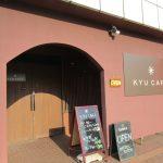 KYU CAFÉ(外装)
