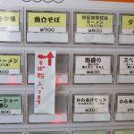 麺屋Kakeru(券売機)