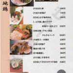 㐂鶏屋(メニュー)