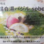 鶏soba 㐂咲(メニュー)