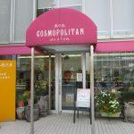 コスモポリタンカフェ(外装)
