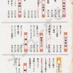 四季うら家(メニュー)