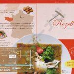 Rozell(メニュー)