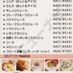 コスモポリタンカフェ(メニュー)