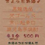 カフェモカジジ(メニュー)