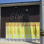 Shiro(外装)