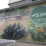 veg.yard(看板)