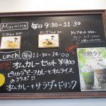 KEY'S CAFE(オススメボード)